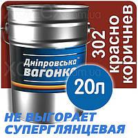 Днепровская Вагонка ПФ-133 № 302 Красно - Коричневый Краска-Эмаль 20лт