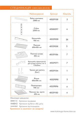 Угловая гардеробная система. Система хранения (консоль, стеллаж) 1800/600-20-018. ТМ Кольчуга (Kolch, фото 2