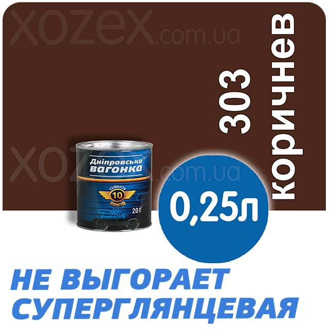 Днепровская Вагонка ПФ-133 № 303 Коричневый Краска-Эмаль 0,25лт
