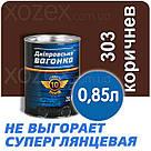 Днепровская Вагонка ПФ-133 № 303 Коричневый Краска-Эмаль 0,25лт, фото 3