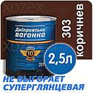 Днепровская Вагонка ПФ-133 № 303 Коричневый Краска-Эмаль 0,25лт, фото 4