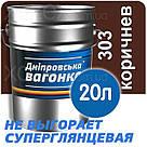 Днепровская Вагонка ПФ-133 № 303 Коричневый Краска-Эмаль 0,25лт, фото 5