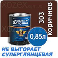 Днепровская Вагонка ПФ-133 № 303 Коричневый Краска-Эмаль 0,85лт