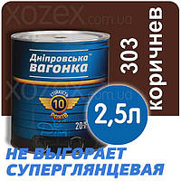 Днепровская Вагонка ПФ-133 № 303 Коричневый Краска-Эмаль 2,5лт