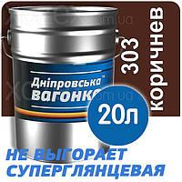 Днепровская Вагонка ПФ-133 № 303 Коричневый Краска-Эмаль 20лт