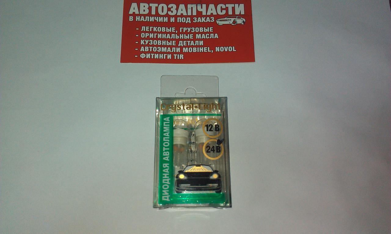 Лампа безцокольная 24V к-т 2шт. Cristal Light
