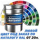 Днепровская Вагонка ПФ-133 № 317 Темно - Коричневый Краска-Эмаль 0,25лт, фото 6