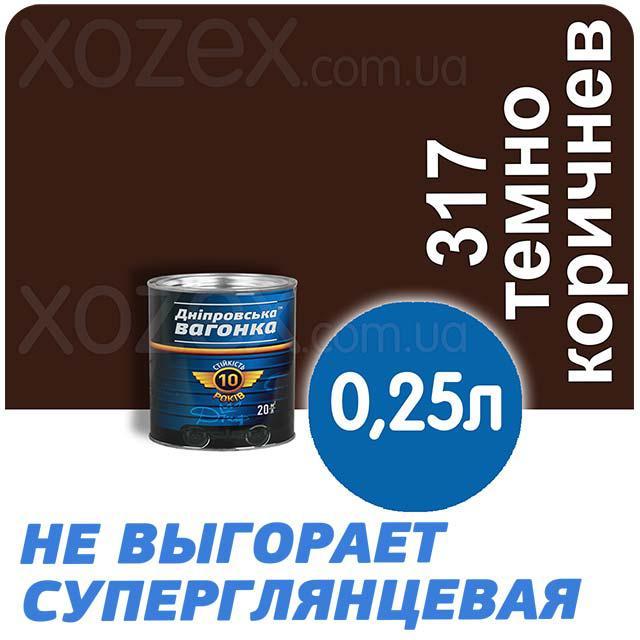 Днепровская Вагонка ПФ-133 № 317 Темно - Коричневый Краска-Эмаль 0,25лт