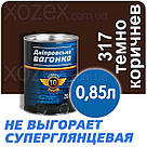 Днепровская Вагонка ПФ-133 № 317 Темно - Коричневый Краска-Эмаль 0,25лт, фото 3