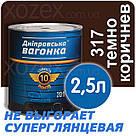 Днепровская Вагонка ПФ-133 № 317 Темно - Коричневый Краска-Эмаль 0,25лт, фото 4