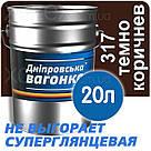 Днепровская Вагонка ПФ-133 № 317 Темно - Коричневый Краска-Эмаль 0,25лт, фото 5