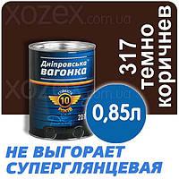 Днепровская Вагонка ПФ-133 № 317 Темно - Коричневый Краска-Эмаль 0,85лт