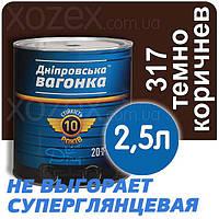 Днепровская Вагонка ПФ-133 № 317 Темно - Коричневый Краска-Эмаль 2,5лт