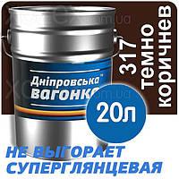 Днепровская Вагонка ПФ-133 № 317 Темно - Коричневый Краска-Эмаль 20лт