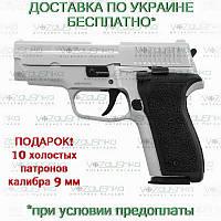 Стартовый пистолет 9 мм Retay Baron HK (SIG Sauer P228)