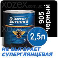 Днепровская Вагонка ПФ-133 № 905 Черный Краска-Эмаль 2,5лт