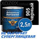 Днепровская Вагонка ПФ-133 № 905 Черный Краска-Эмаль 18лт, фото 5