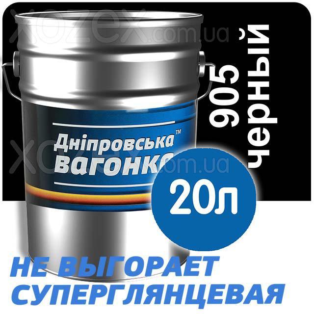 Дніпровська Вагонка ПФ-133 № 905 Чорний Фарба Емаль 18лт