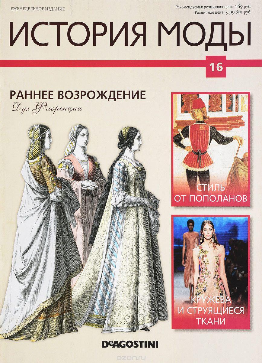 История моды №16 - Ранее Возрождение | Журнал | DeAgostini