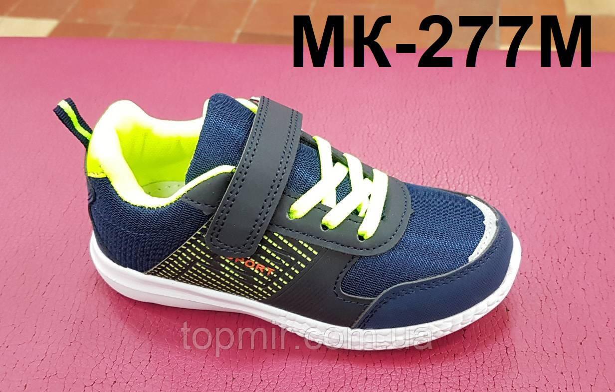 fd8a12600 Детские кроссовки для мальчика - Интернет- магазин обуви