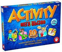 Активити МегаВызов (Activity, Актівіті) настольная игра