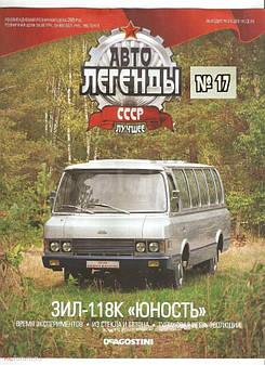 Автолегенды СССР Лучшее (DeAgostini) №17 ЗИЛ-118К (1:43)