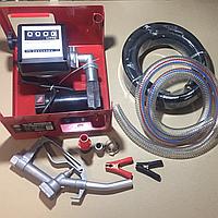 Насос топливоперекачивающий помповый со счетчиком и пистолетом DK8020-24V