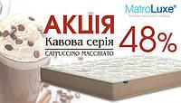 АКЦИЯ -48% НА МАТРАСЫ ОТ МАТРОЛЮКС