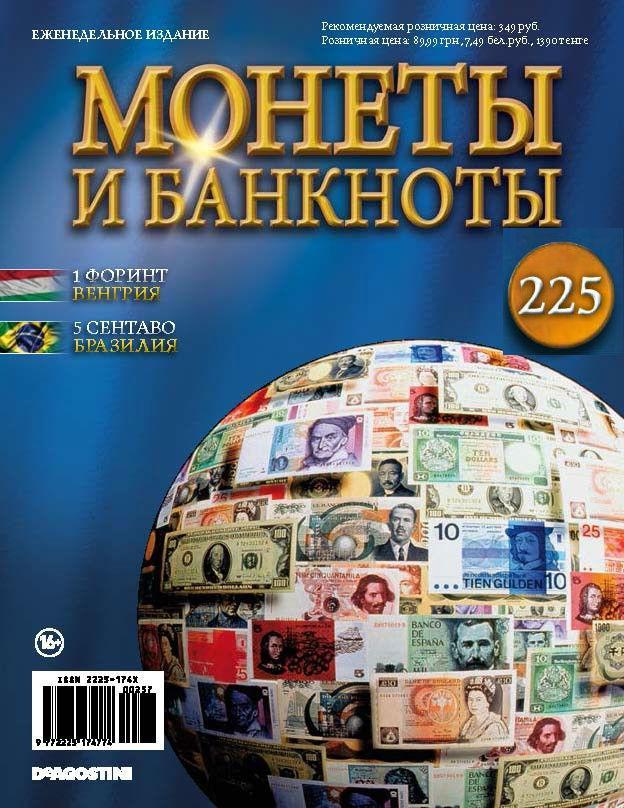 Монеты и банкноты №225 (№257)