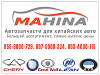 Блок управления ABS Lifan 520 Breez Лифан 520 Бриз L3550100