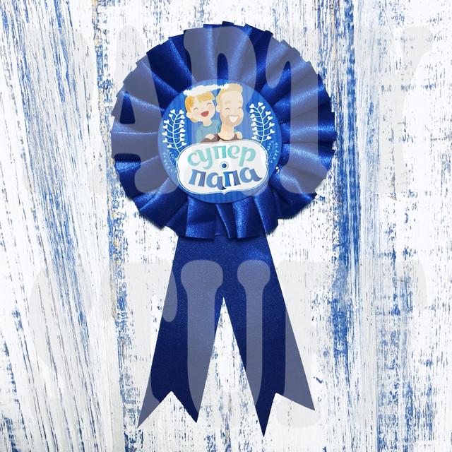 Медаль сувенирная Супер папасиняя