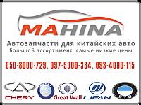 Клапан испарителя кондиционера Lifan 520 Breez Лифан 520 Бриз L8106010