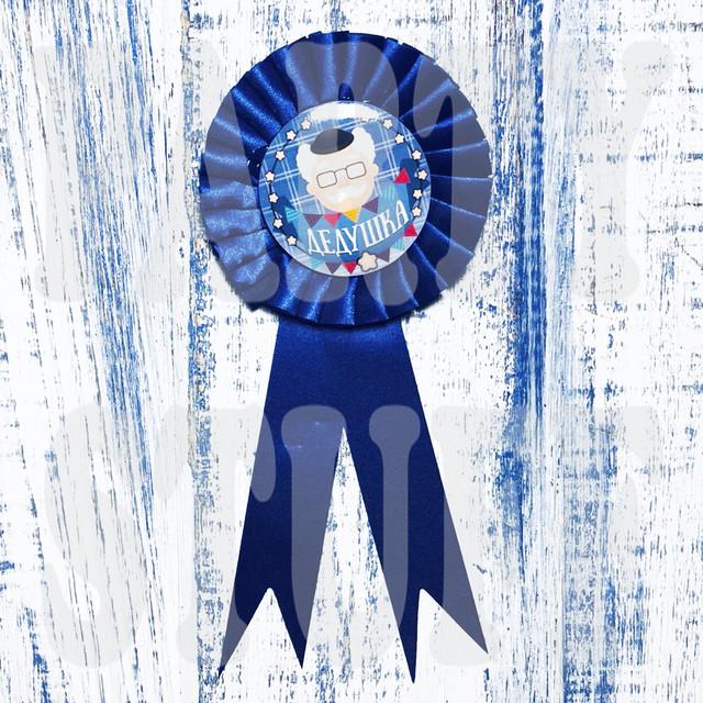 Медаль сувенирная Дедушка синяя