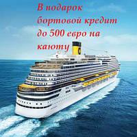 Круизы Costa Cruises акция, фото 1