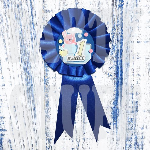 Медаль сувенирная 1-й класс синяя