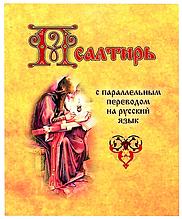 Псалми з паралельним перекладом на російську мову