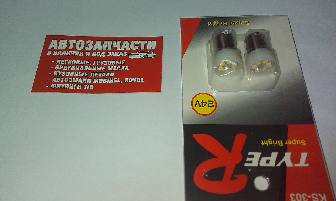 Лампа цокольная 24V 6 диодов Type R к-т 2 шт.