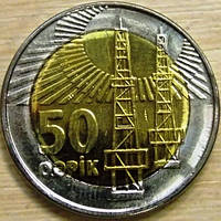 Монета 50 гапик  Азербайджан.