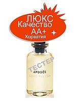 Louis Vuitton Apogee  Хорватия  ТЕСТЕР Люкс качество АА++ Луи Виттон Апогей