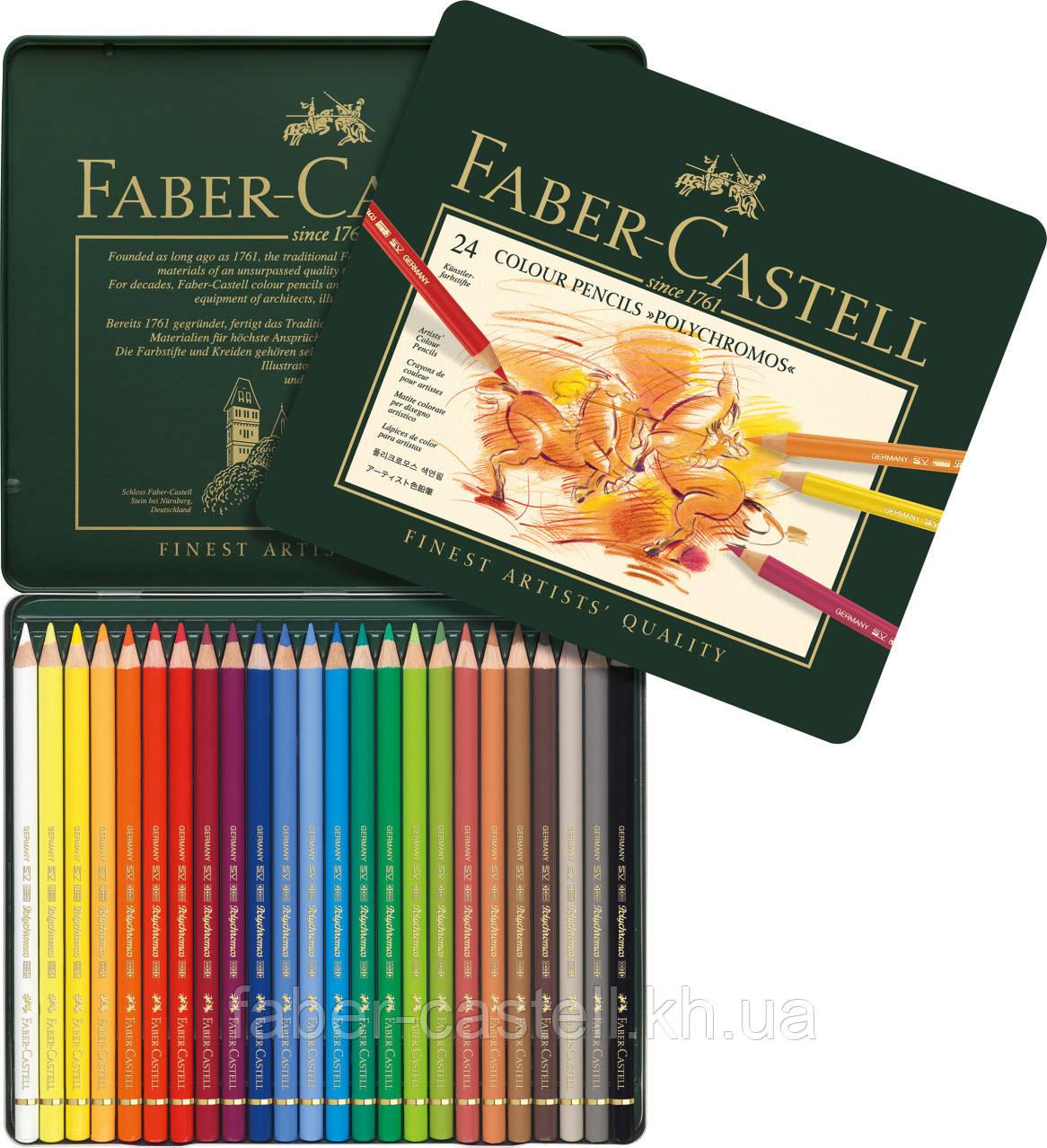 Карандаши художественные цветные Faber-Castell POLYCHROMOS 24 цвета в металлической коробке, 110024