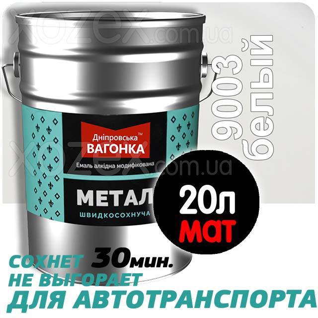 Дніпровська Вагонка Швидковисихаюча МЕТАЛ № 9003 Біла МАТ 20лт