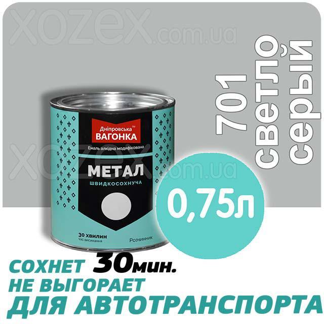 Днепровская Вагонка Быстросохнущая МЕТАЛЛ № 701 Светло -Серая 0,75лт
