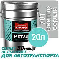 Днепровская Вагонка Быстросохнущая МЕТАЛЛ № 701 Светло -Серая 20лт