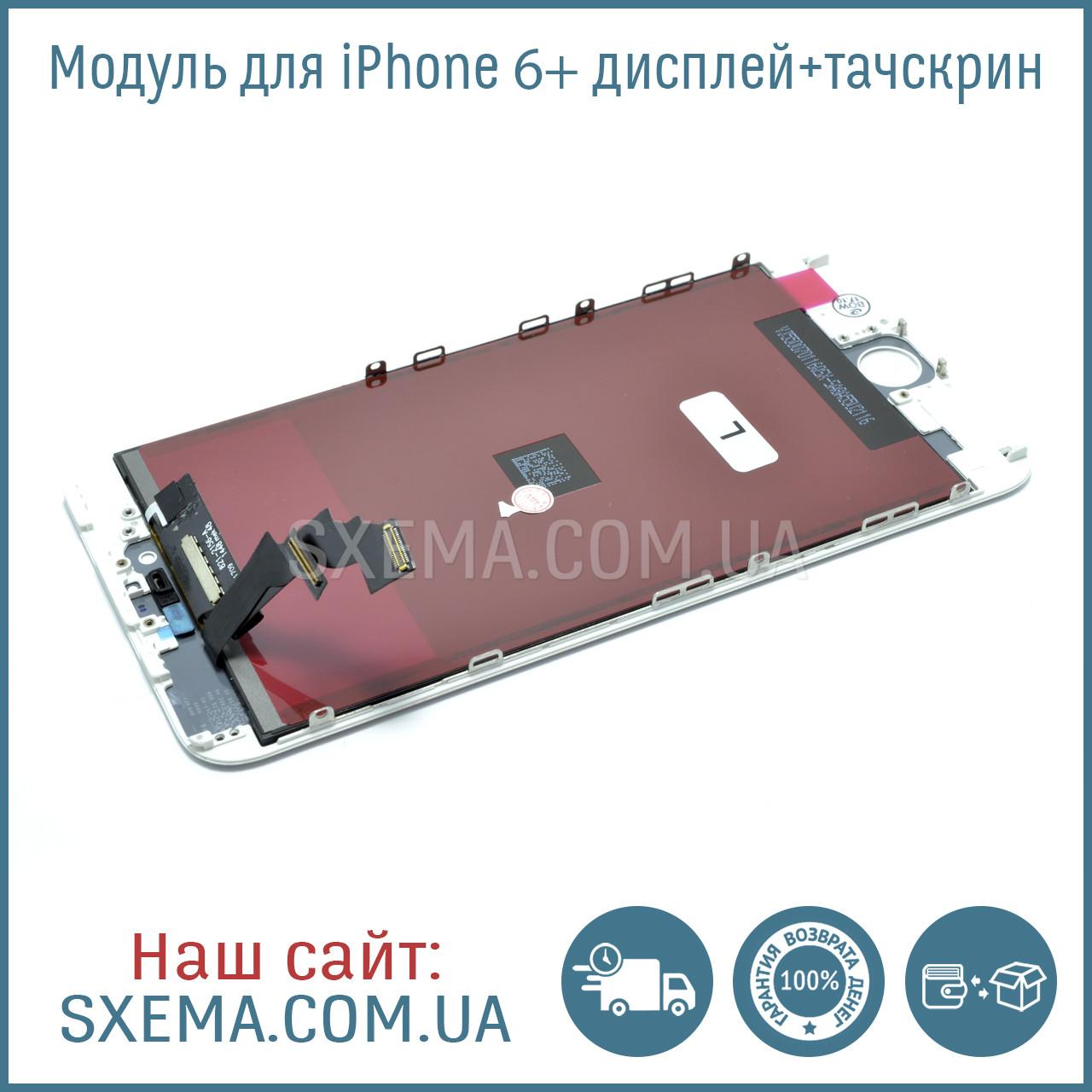Дисплей для iPhone 6 Plus с белым тачскрином, Высокое Качество Н/С