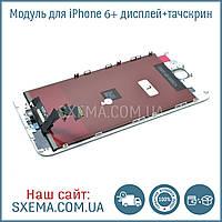 Дисплей для iPhone 6 Plus с белым тачскрином, Высокое Качество Н/С, фото 1
