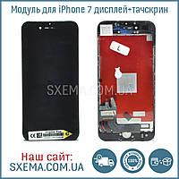 Дисплей для APPLE iPhone 7 с чёрным тачскрином, +++