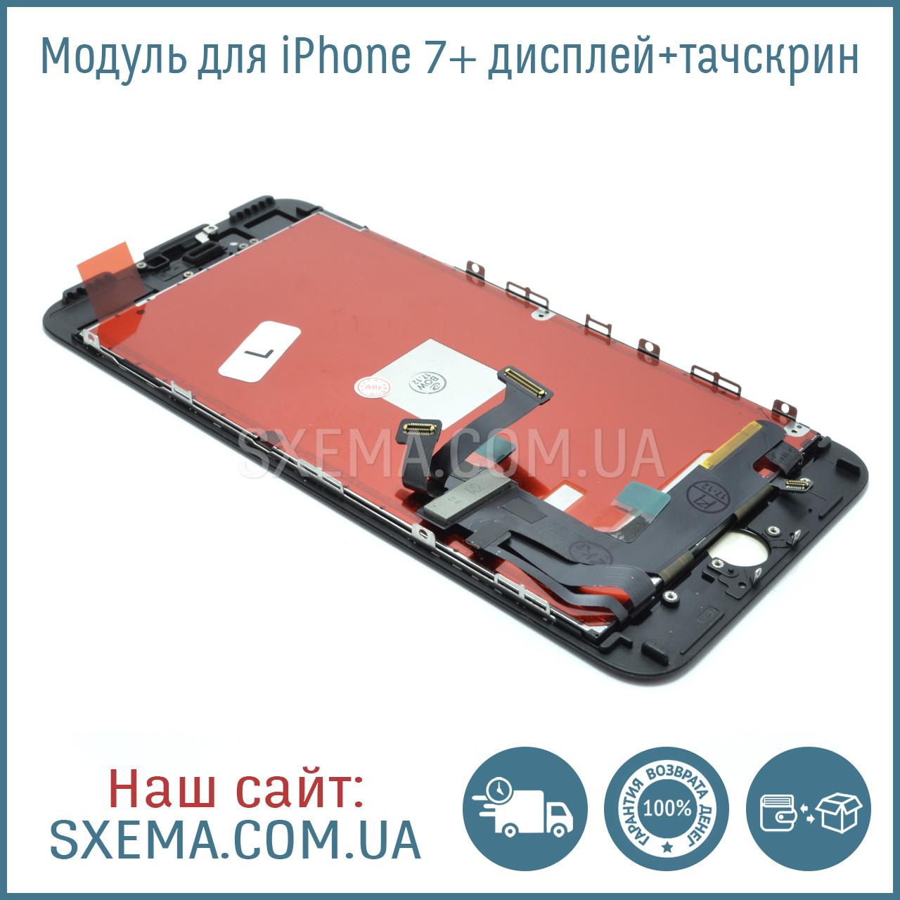 Дисплей для APPLE iPhone 7 Plus с чёрным тачскрином, Высокое Качество Н/С
