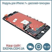 Дисплей для APPLE iPhone 7 Plus с чёрным тачскрином, Высокое Качество Н/С, фото 1