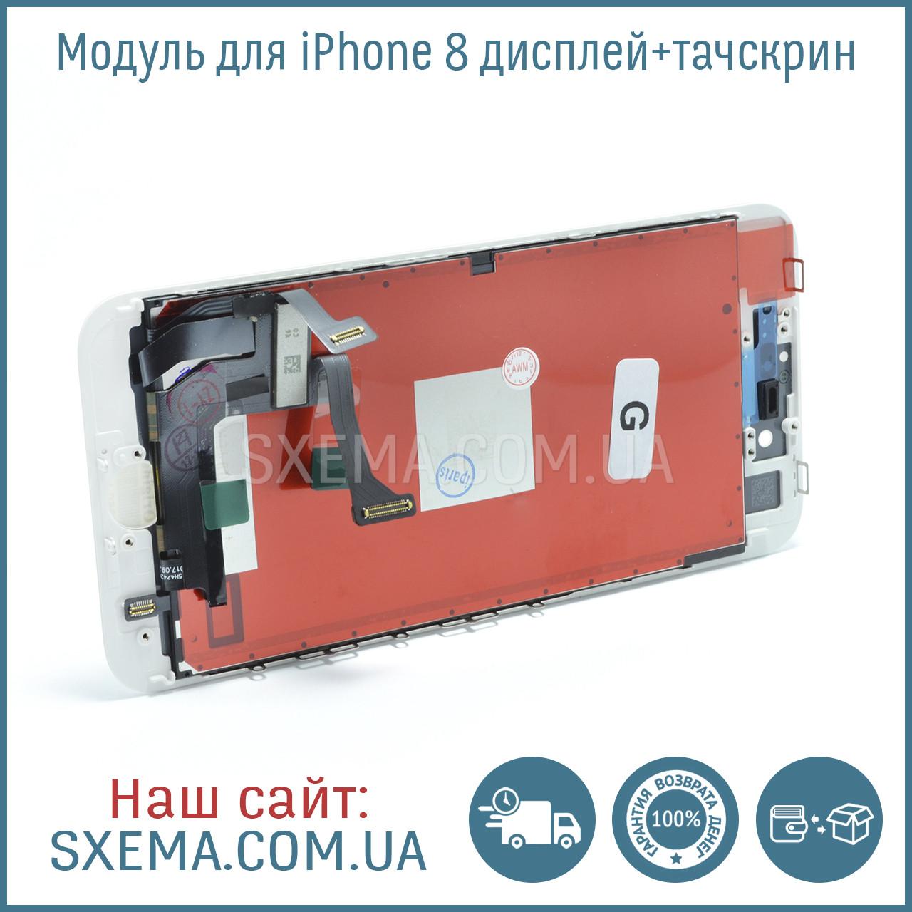 Дисплей для APPLE iPhone 8 с белым тачскрином, Высокое Качество Н/С
