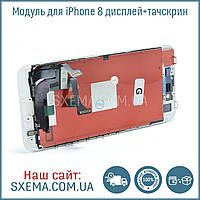 Дисплей для APPLE iPhone 8 з білим тачскріном, Висока Якість Н/З